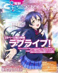 電撃G's magazine 2015年4月号【プロダクトコード付き】