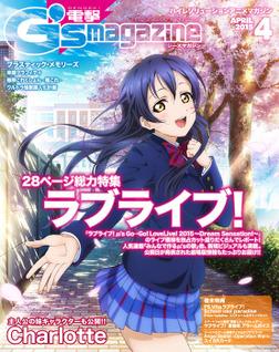 電撃G's magazine 2015年4月号【プロダクトコード付き】-電子書籍