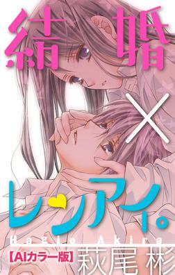 Love Silky 結婚×レンアイ。【AIカラー版】 story01-電子書籍