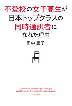 不登校の女子高生が日本トップクラスの同時通訳者になれた理由-電子書籍