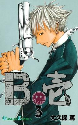 B壱 3巻-電子書籍