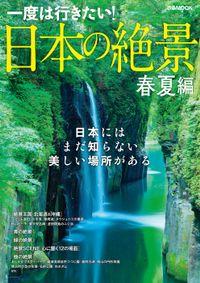 日本の絶景(ぴあ)