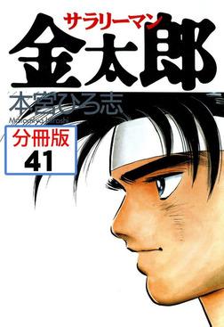 サラリーマン金太郎【分冊版】 41-電子書籍