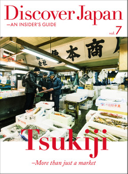 Discover Japan - AN INSIDER'S GUIDE 「Tsukiji―More than just a market」-電子書籍