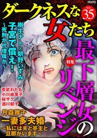 ダークネスな女たち最下層女のリベンジ Vol.35