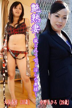 艶熟妻~撮られて喘ぐ淫らな奥様~大谷春香(30歳)・今野ちひろ(29歳)-電子書籍