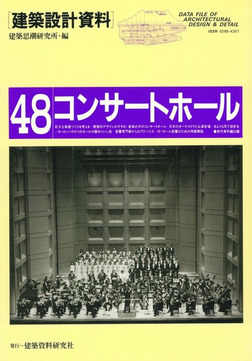 コンサートホール-電子書籍