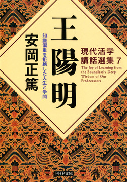 現代活学講話選集7 王陽明 知識偏重を拒絶した人生と学問-電子書籍