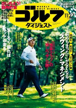 週刊ゴルフダイジェスト 2018/11/27号-電子書籍