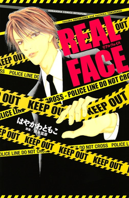 REAL FACE-電子書籍