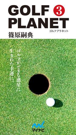 ゴルフプラネット 第3巻 簡単にできることだけで上達するゴルフ技術論-電子書籍