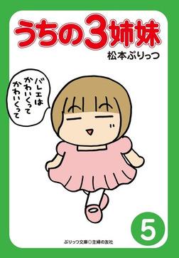 ぷりっつ電子文庫 うちの3姉妹(5)-電子書籍