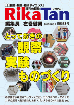 RikaTan(理科の探検)2018年8月号-電子書籍
