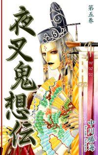 夜叉鬼想伝(5)