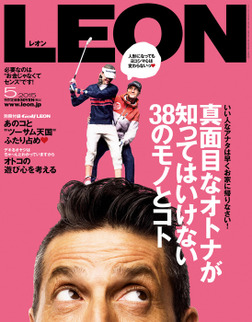 LEON 2015年 05月号-電子書籍