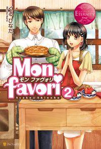 Mon favori ~モン・ファヴォリ~2