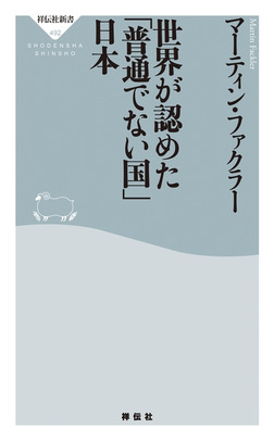 世界が認めた「普通でない国」日本-電子書籍