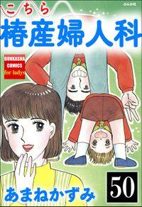 こちら椿産婦人科(分冊版) 【第50話】