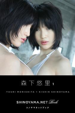 森下悠里1 [SHINOYAMA.NET Book]-電子書籍