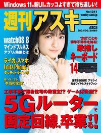 週刊アスキーNo.1341(2021年6月29日発行)