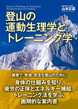 登山の運動生理学とトレーニング学-電子書籍