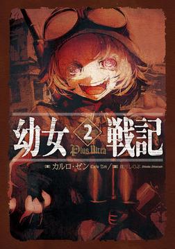 幼女戦記 2 Plus Ultra-電子書籍