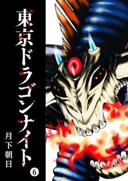 東京ドラゴンナイト(6)-電子書籍