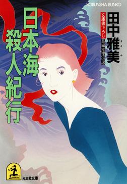 日本海殺人紀行-電子書籍