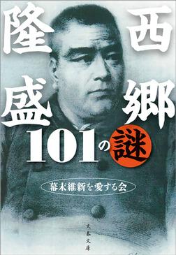 西郷隆盛101の謎-電子書籍