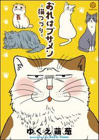 おれはブサメン-猫つづり-