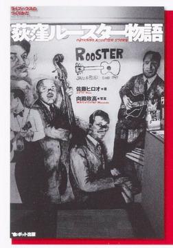 荻窪ルースター物語 ライブハウスのつくりかた-電子書籍