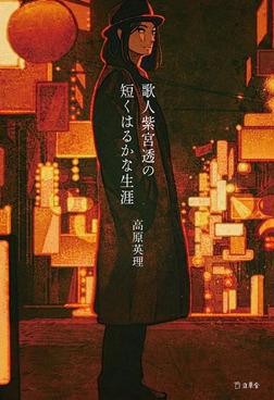 歌人紫宮透の短くはるかな生涯-電子書籍