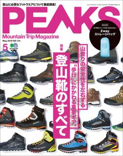 PEAKS 2019年5月号 No.114-電子書籍
