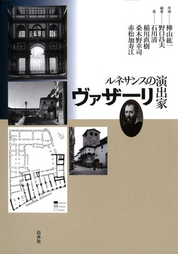 ルネサンスの演出家 ヴァザーリ-電子書籍