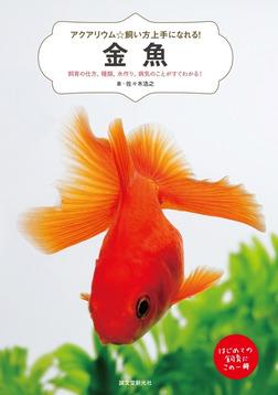 金魚-電子書籍