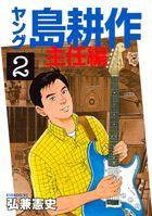 ヤング 島耕作 主任編(2)