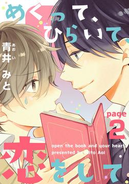 めくって、ひらいて、恋をして(2)-電子書籍