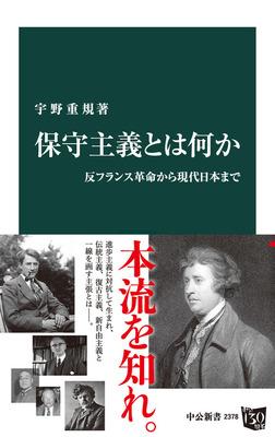 保守主義とは何か 反フランス革命から現代日本まで-電子書籍