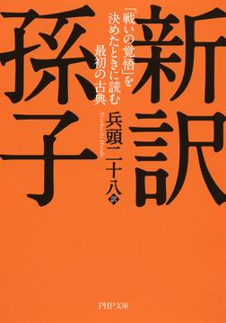 新訳 孫子 「戦いの覚悟」を決めたときに読む最初の古典-電子書籍