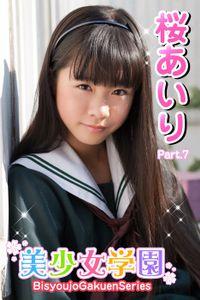 美少女学園 桜あいり Part.7(Ver2.0)
