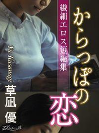 からっぽの恋(アデュルト社)