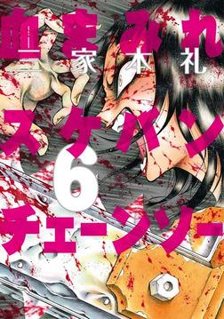 血まみれスケバンチェーンソー 6-電子書籍