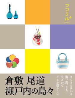 ココミル 倉敷 尾道 瀬戸内の島々(2017年版)-電子書籍