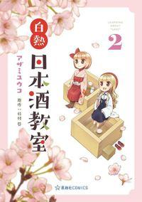白熱日本酒教室(2)