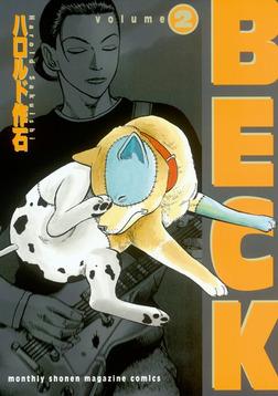 BECK(2)-電子書籍