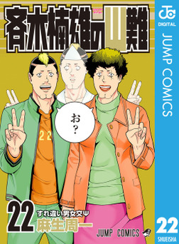 斉木楠雄のΨ難 22-電子書籍