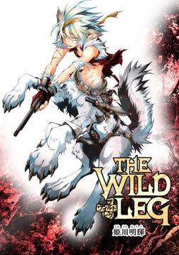 THE WILD LEG 第1話-電子書籍