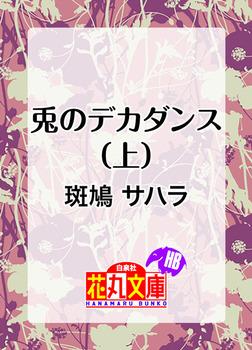 兎のデカダンス(上)-電子書籍