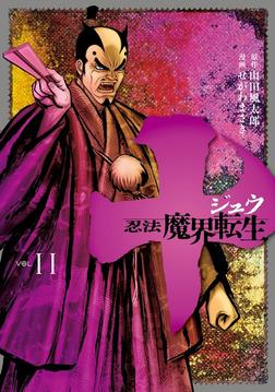 十 ~忍法魔界転生~(11)-電子書籍
