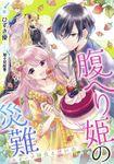 【電子オリジナル】腹へり姫の災難 スイーツ勝負と甘い恋